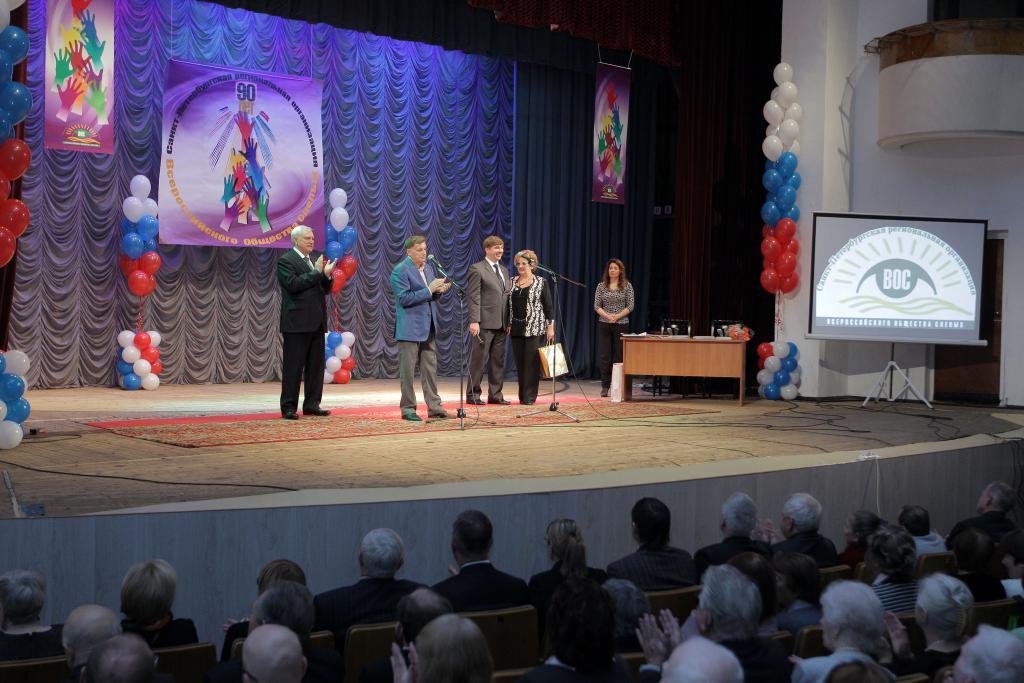 поздравление всероссийскому обществу слепых признаки симптомы